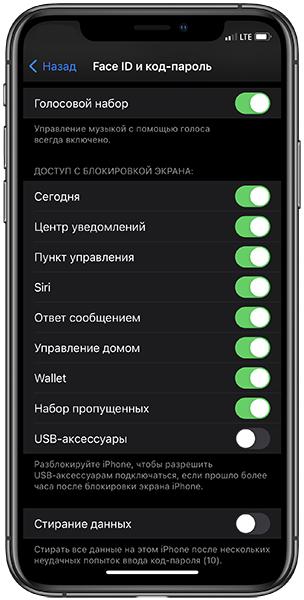 Отключение доступа к Siri, приложениям и сервисам