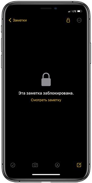 Пароль на заметки iOS