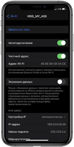 Автоподключение Wi-Fi iOS