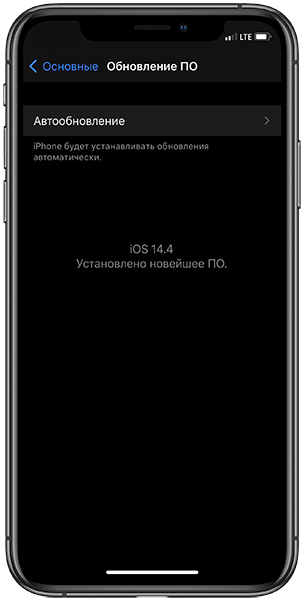 Последняя версия iOS