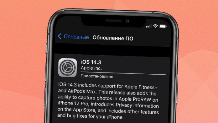 iOS 14.3 RC 2