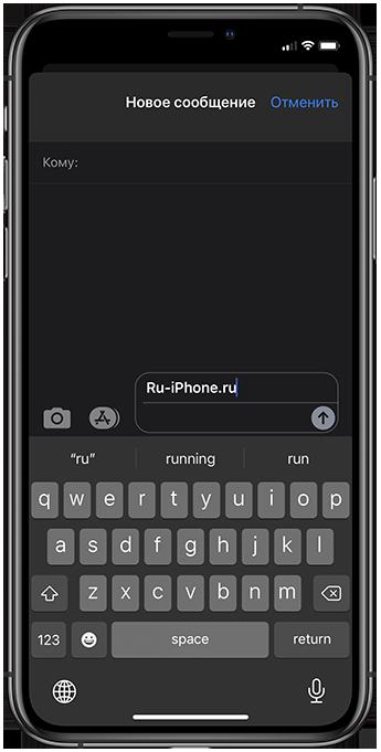 iOS жирные сообщения