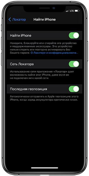 Функция Найти iPhone