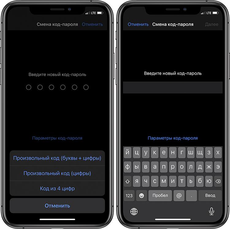iOS пароль безопасности