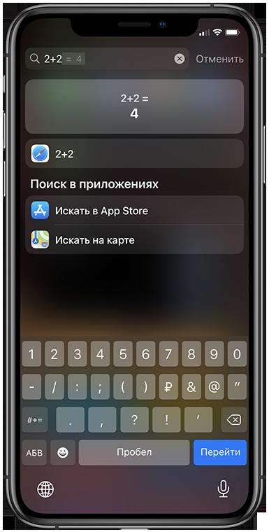 iOS поиск siri