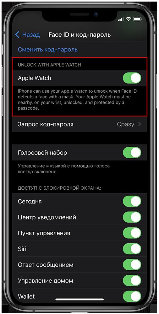 разблокировать iPhone с маской на лице