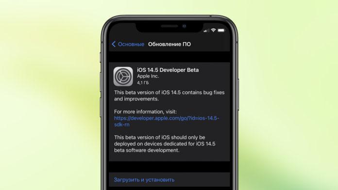 iOS 14.5 beta 1