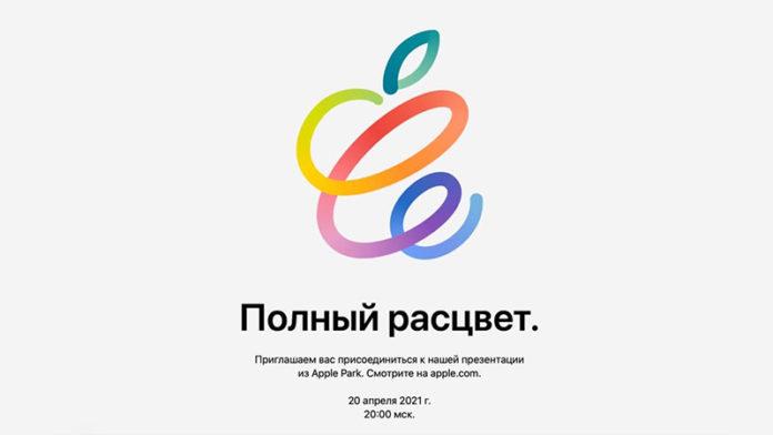 Apple 20 апреля