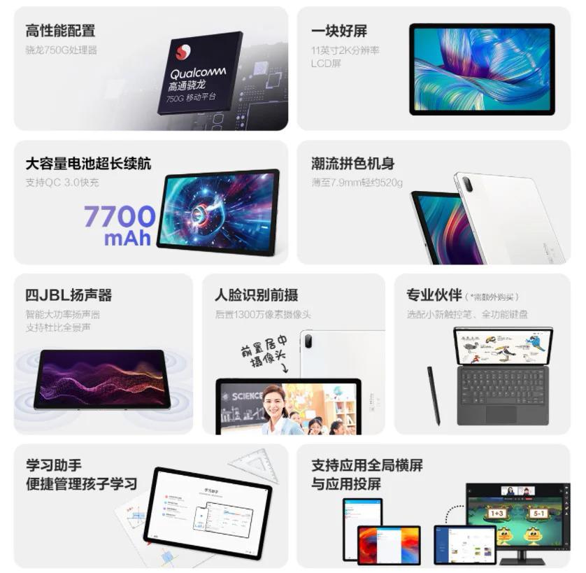 Lenovo Xiaoxin Pad Plus характеристики